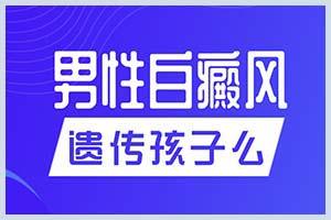 长江一号小区有白癜风门诊吗或-看白癜风的中医也行