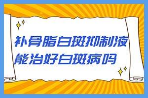 郑州治疗儿童白癜风补骨脂酊和他克莫司哪个好