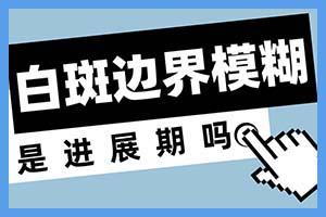 哪里可以挂郑州西京白癜风医院专家号-有专家门诊表吗