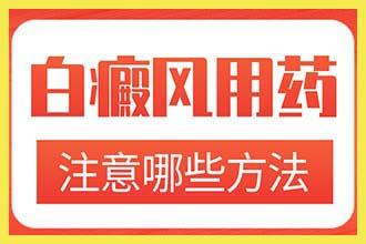郑州郑聚峰解读白癜风到底有没有事儿,看完你就明白了