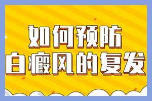 经验帖:自癜风可以吃的菜谱/食谱(吃什么蔬菜不好)