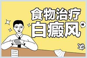 三甲医生张晓红:带你见识见识白癜风这些危险!